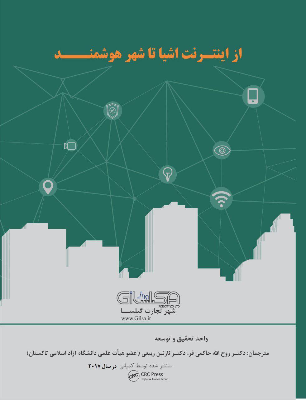 کتاب از اینترنت اشیا تا شهر هوشمند